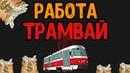 🔝ТОП РАБОТА ДЛЯ 3 УРОВНЯ - ТРАМВАЙ   MTA Province Demo