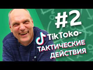 ПАДЕНИЕ КРАСАВЫ, СКОЛЬКО ПЬЕТ СЕМИН / ТикТоко-Тактические действия #2