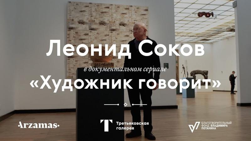 ЛЕОНИД СОКОВ Документальный сериал «Художник говорит»