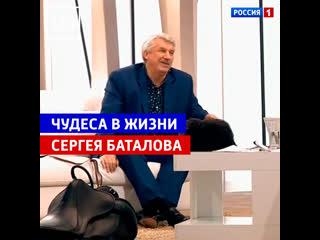 Чудеса в жизни Сергея Баталова  Судьба человека с Борисом Корчевниковым  Россия 1