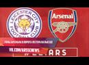 Голы Арсенала в ворота Лестера на выезде