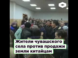 В Чувашской республике жители села требуют не предоставлять земли китайским бизнесменам | ROMB