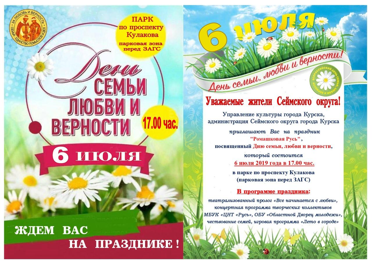День семьи, любви и верности в Курске начнут отмечать уже в субботу