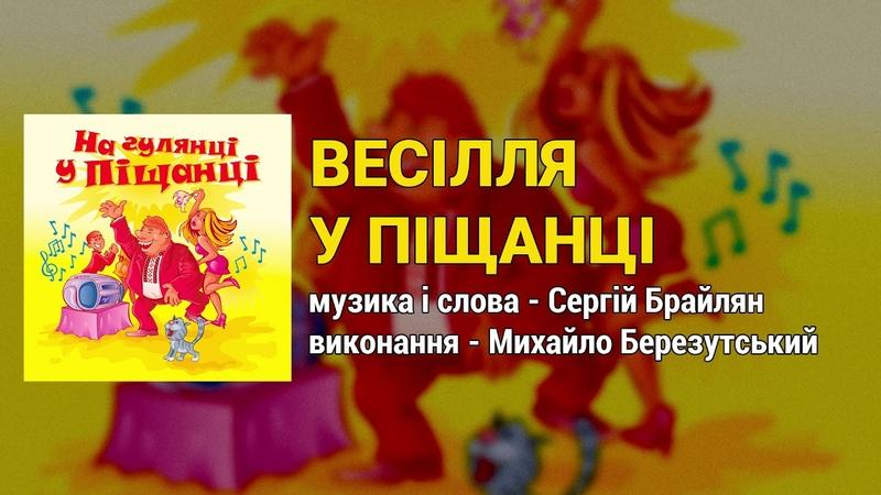Весілля у Піщанці На гулянці у Піщанці Весільні пісні Українські пісні