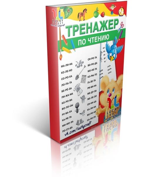 ТРЕНАЖЕР ПО ЧТЕНИЮ Книги в формате pdf прилагаются.