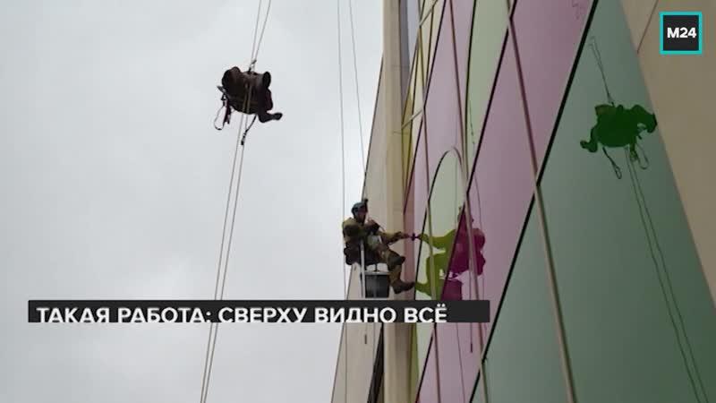 Сверху видно все такая работа промышленный альпинист Москва 24
