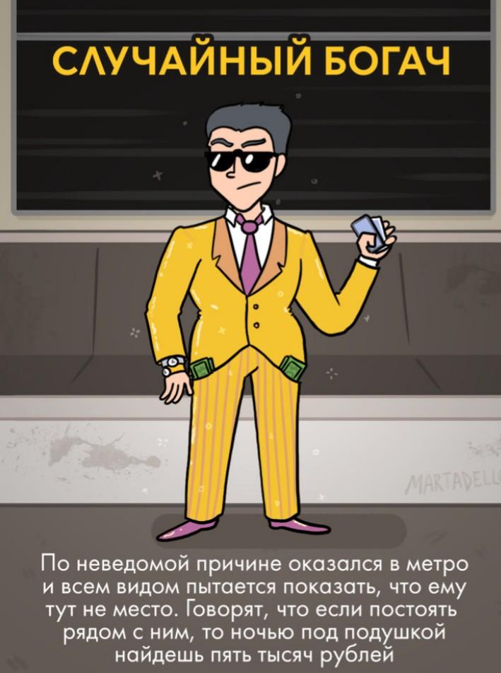 Обитатели метро