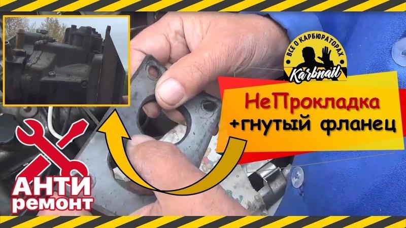 АНТИремонт Совсем НеПрокладка и гнутый фланец ВАЗ 21083