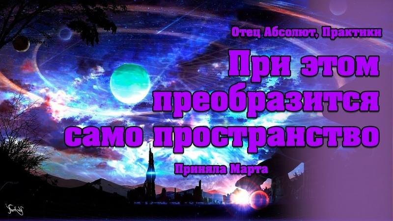 ЖИЗНЬ НА НОВОЙ ЗЕМЛЕ От бессилия к сотворению новой реальности Абсолютный Ченнелинг