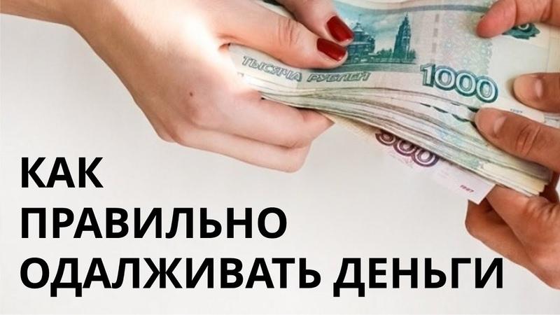 Как правильно брать и давать деньги в долг обзор приложения Lendsbay