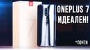 OnePlus 7 Обзор - ВЫ ЕГО ЗАХОТИТЕ! ОН ОФИГЕННЫЙ!