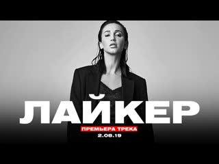 Ольга Бузова  Лайкер (Отрывок, премьера 2 августа)