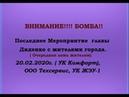 ВНИМАНИЕ БОМБА Последняя встреча жителей с Диденко Собрание 20 02 2020г часть 4