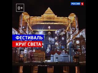 Фестиваль Круг света в Москве  Россия 1