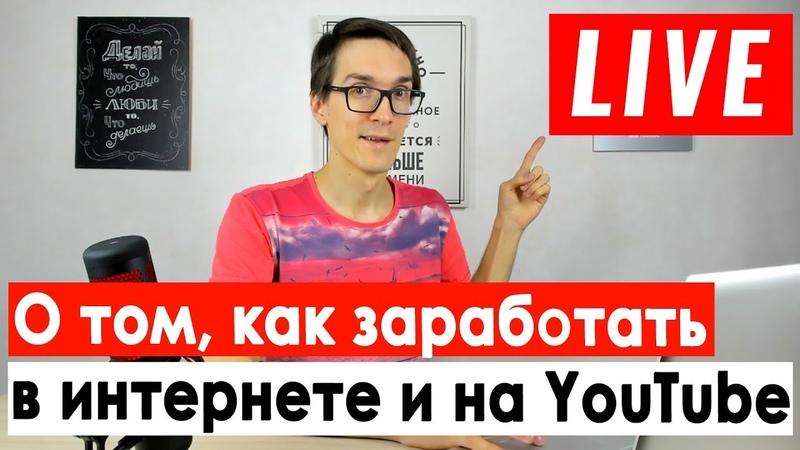 Как заработать в интернете YouTube фриланс бизнес Ответы на вопросы