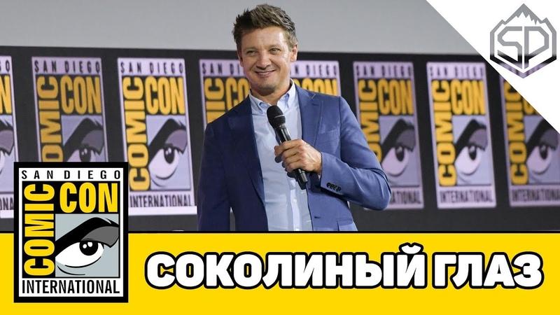 Панель сериала СОКОЛИНЫЙ ГЛАЗ на Comic Con 2019