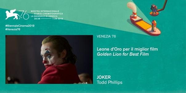️«Джокер» выиграл Венецианский кинофестиваль