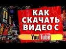 Как скачать видео с Ютуба без программ онлайн Самый быстрый способ