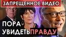 ЗАПРЕЩЕННОЕ ВИДЕО | Только Факты / Выводы Делайте Сами. Vlad Freedom