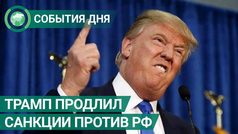 Трамп продлил санкции США против России из за Крыма События дня ФАН ТВ