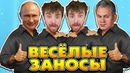 Данлудан Шоу выпуск 46 Приколы со стримов