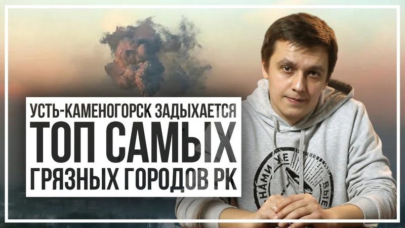 Усть-Каменогорск задыхается. Какие города в Казахстане самые грязные и почему?
