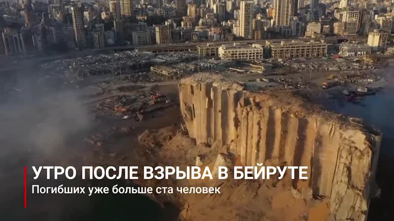 Утро на пепелище Бейрут после мощных взрывов показали с дрона