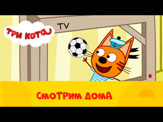 Смотрим дома: Три кота на CTC Kids (41-52 серии)