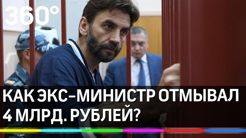 Как Михаил Абызов отмывал похищенные 4 миллиарда рублей Новые обвинения бывшему министру