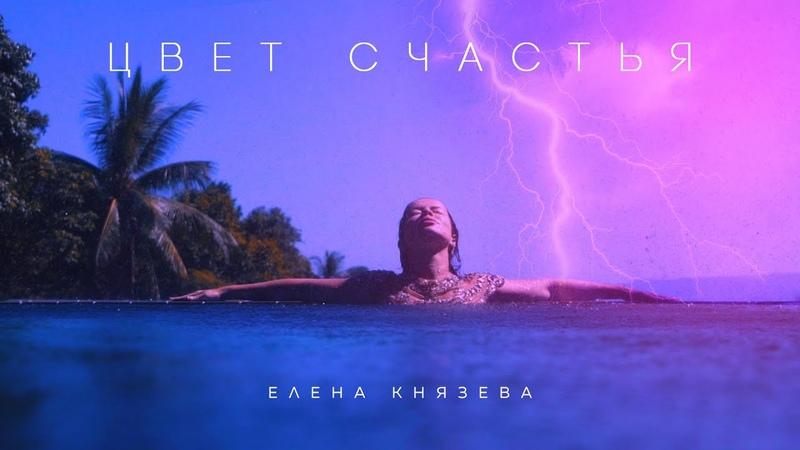 Елена Князева Цвет Счастья ©️®️ Официальное видео 2019