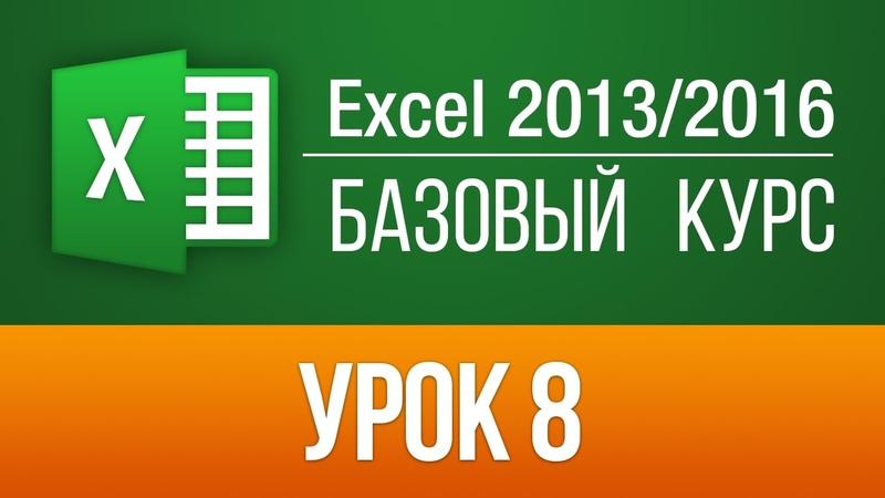 Обучение Excel 2013 2016 Урок 8