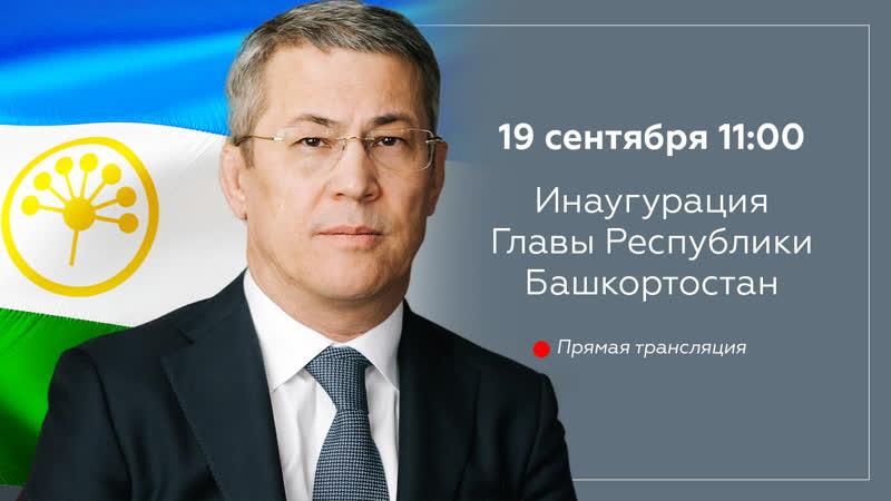 Инаугурация Радия Хабирова на пост Главы Республики Башкортостан прямой эфир