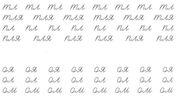 Чистописание. Несколько минут ежедневных занятий и почерк будет