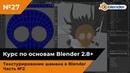 Текстурирование шамана в Blender, часть №2
