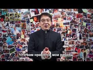 Джеки Чан по-русски признался в любви к России