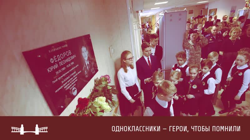 Одноклассники - герои, чтобы помнили