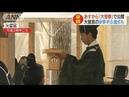 準備大詰め・・・「大嘗宮」内部公開 安寧祈る儀式も(19/11/13)