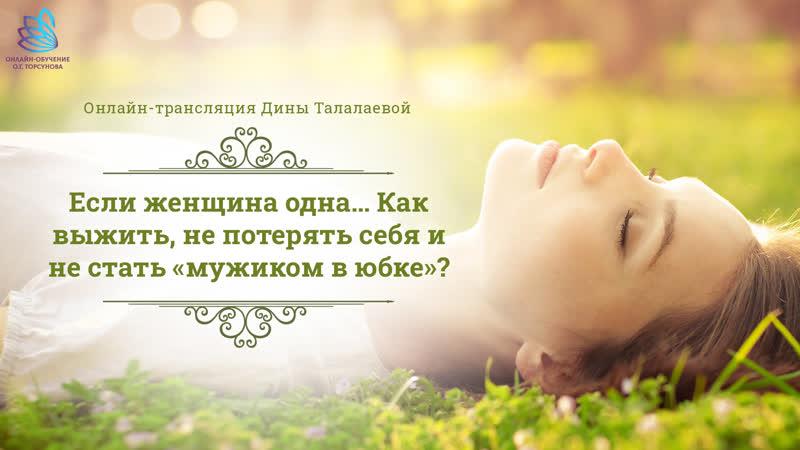 Талалаева Дина Если женщина одна Как выжить не потерять себя и не стать мужиком в юбке