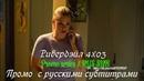 Ривердэйл 4 сезон 3 серия - Промо с русскими субтитрами Riverdale 4x03 Promo