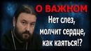 Как искренне и честно каяться в грехах? Протоиерей Андрей Ткачёв