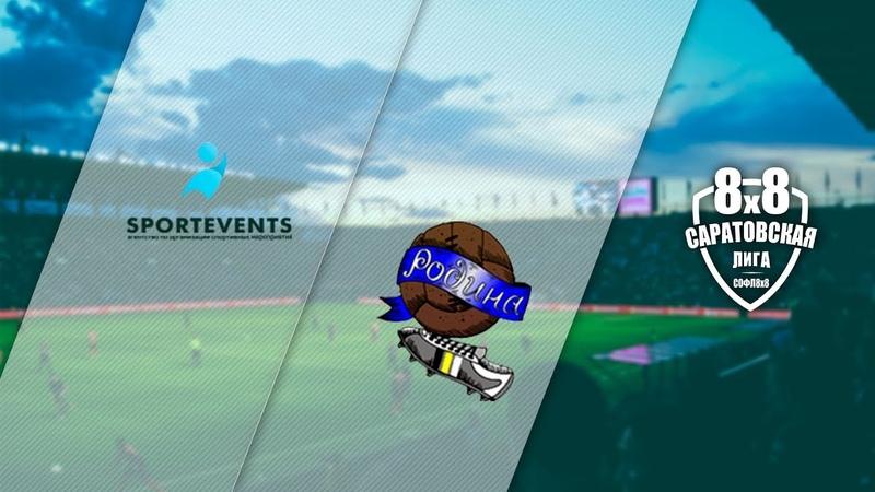 Sportevents-2 - Родина 0:1 (0:0)