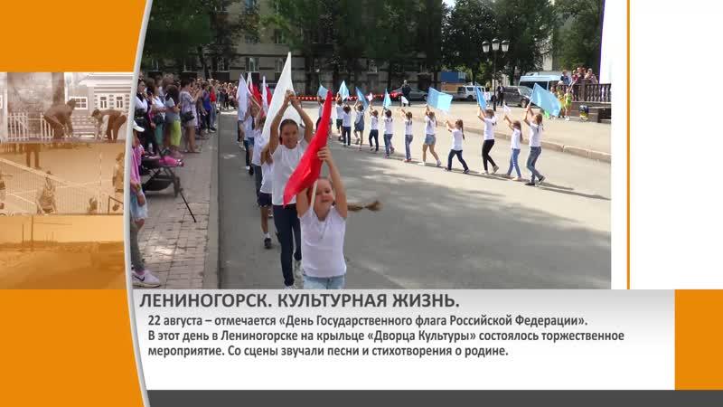 День Российского флага в Лениногорске