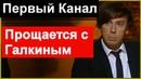 🔥Первый канал прощается с Максимом Галкиным 🔥 Большая потеря🔥 Пародия Галкина на Путина и Собянина