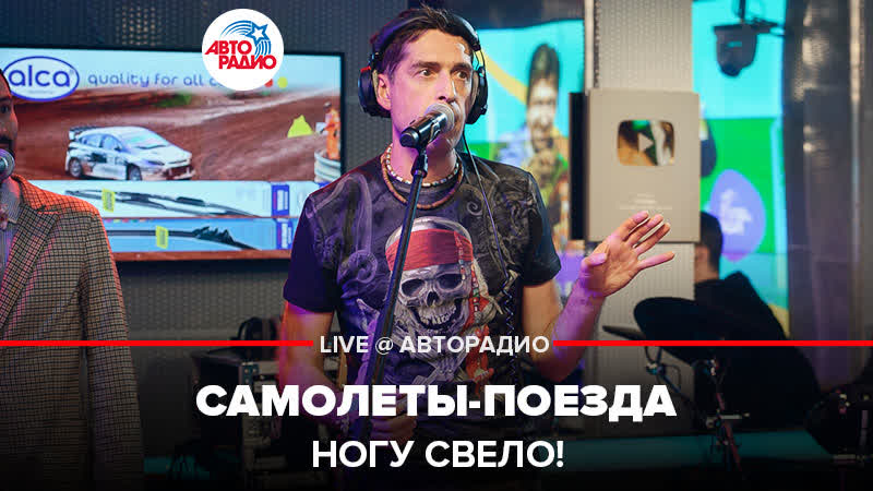 🅰️ @Nogu Sveló Самолёты поезда LIVE @ Авторадио