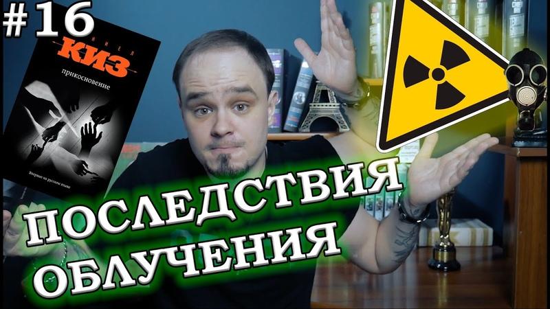 Что радиация делает с человеком Прикосновение Дэниел Киз Обзор книги 16