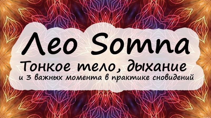 Leo Somna - Тонкое тело, дыхание и 3 важных момента в практике сновидений
