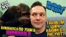 ТАаагИиил, мы едем! / Дан Запашный влюбился по уши в... Шимпанзе / Таков ли Цирк, каким его рисуют?