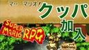 200714【スーパーマリオRPG】クッパさん加入!?#10