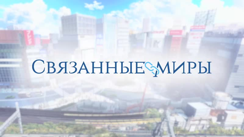 Ashita Sekai ga Owaru Toshitemo второй дублированный отрывок Премьера в России 26 сентября 2019