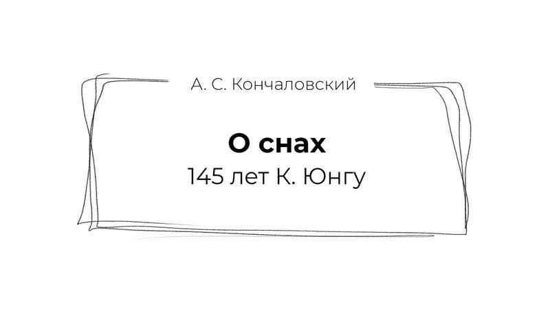 О снах 145 лет К Юнгу А С Кончаловский